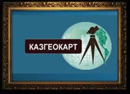 Республиканское государственное казенное предприятие «Казгеокарт»