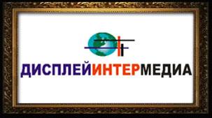 Дисплейинтермедиа
