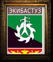 Экибастуз