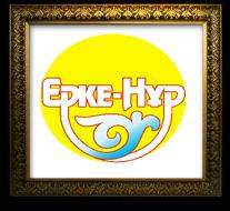 Компания «Ерке – Нұр»