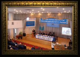 Актовый зал ЕврАзИРа. Алматы