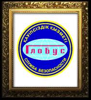 Товарищество с ограниченной ответственностью «Глобус»