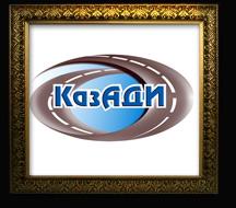 Казахский автомобильно-дорожный институт