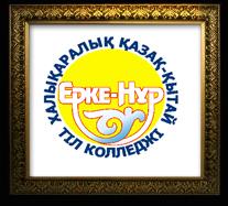 Колледж при Международной казахско-китайской языковой академии