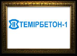 Темирбетон-1